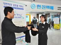 air-journal_Korean Air vestiaire